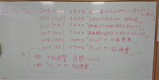 英田地区ネットワーク委員会