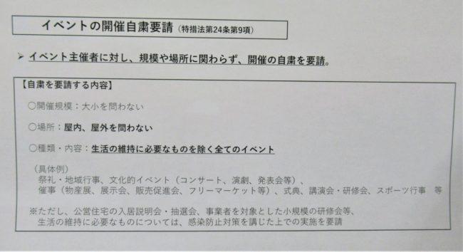 大阪モデルを踏まえた一部解除について