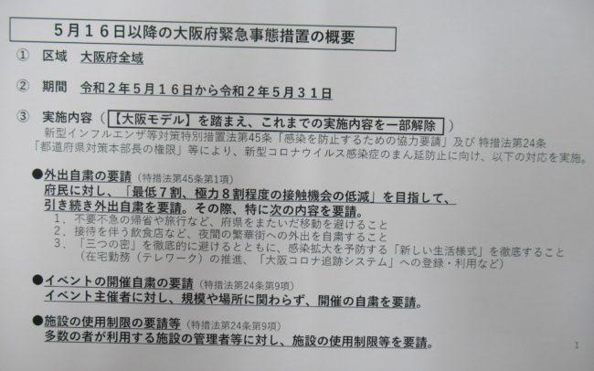 大阪モデルを踏まえた実施内容の一部解除について