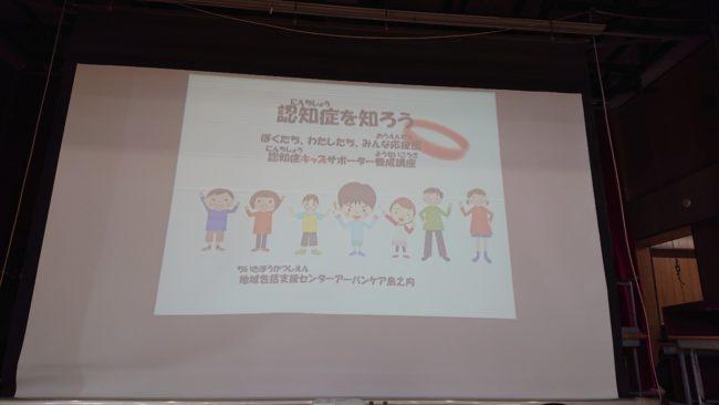 英田北小キッズサポーター講座