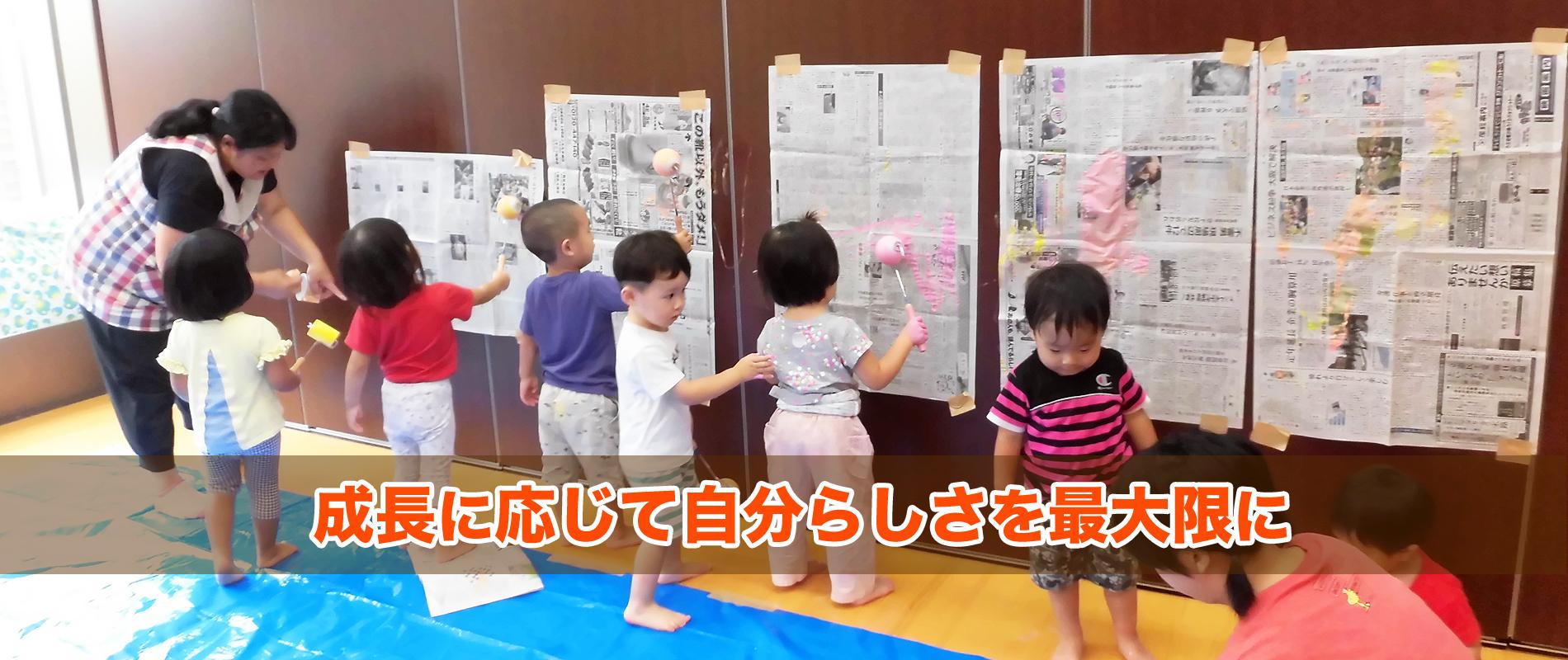 アーバンチャイルド保育園 - 東大阪の小規模保育施設