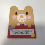 入園カード
