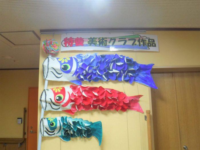美術クラブ 鯉のぼり