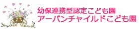 アーバンチャイルドこども園 東大阪市吉田の幼保連携型認定こども園
