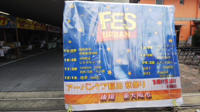 アーバンケア稲田秋祭り 大人気 催し物スケジュール 施設内と屋外