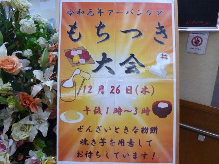 アーバンケア御厨 もちつき大会ポスター 令和元年12月26日 木曜日 皆様のご参加、お待ちしています