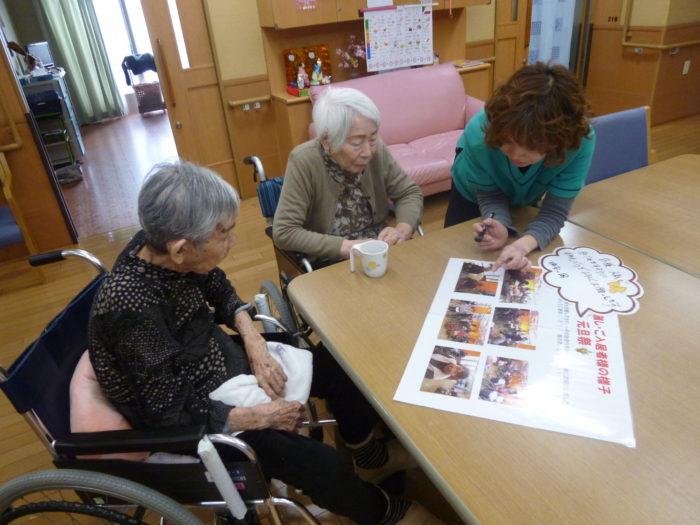 特別養護老人ホームアーバンケア御厨 フロアの掲示物 楽しい雰囲気 写真の掲示