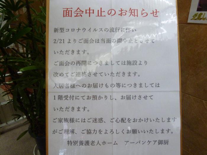 大阪府 東大阪市 特別養護老人ホームアーバンケア御厨 新型コロナ対策 お知らせ 面会中止