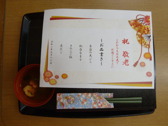 アーバンケア御厨 敬老の日 行事食 お膳 天ぷら 入居者様に喜ばれる食事