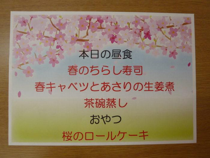 春のお食事 春のちらし寿司 桜のロールケーキ