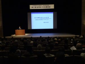 第2回文化講演会